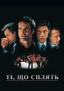 Фільм «Сплячі» (1996)