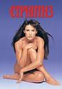 Фільм «Стриптиз» (1996)