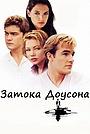 Серіал «Затока Доусона» (1998 – 2003)