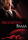 Фільм «Абсолютна влада» (1997)