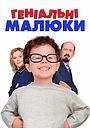 Фільм «Геніальні малюки» (1999)