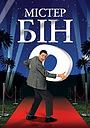 Фільм «Містер Бін в Америці» (1997)