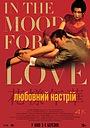 Фільм «Любовний настрій» (2000)