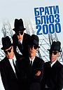 Фільм «Брати Блюз 2000» (1998)