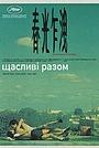 Фільм «Щасливі разом» (1997)