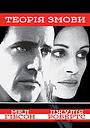 Фільм «Теорія змови» (1997)