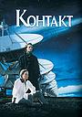 Фільм «Контакт» (1997)