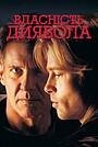 Фільм «Власність диявола» (1997)