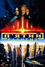 Фільм «П'ятий елемент» (1997)