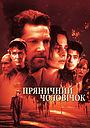 Фільм «Пряничний чоловічок» (1997)