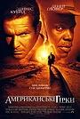 Фільм «Американські гірки» (1997)