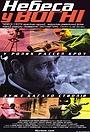 Фільм «Небеса у вогні» (1997)