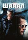 Фільм «Шакал» (1997)