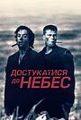 Фільм «Достукатися до небес» (1997)