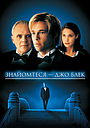 Фільм «Знайомтеся - Джо Блек» (1998)