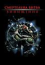 Фільм «Смертельна битва: Винищення» (1997)