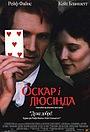 Фільм «Оскар і Люсінда» (1997)