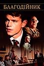 Фільм «Благодійник» (1997)