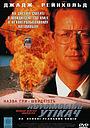 Фільм «Автомобіль утікач» (1996)