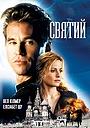 Фільм «Святий» (1997)