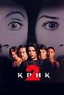Фільм «Крик 2» (1997)