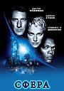 Фільм «Сфера» (1998)