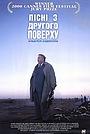 Фільм «Пісні з другого поверху» (2000)