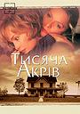 Фільм «Тисяча акрів» (1997)