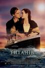 Фільм «Титанік» (1997)