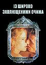Фільм «Із широко заплющеними очима» (1999)