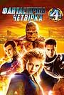Фільм «Фантастична четвірка» (2005)
