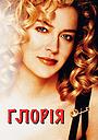 Фільм «Глорія» (1998)