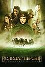 Фільм «Володар перснів: Хранителі Персня» (2001)