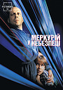 Фільм «Меркурій у небезпеці» (1998)