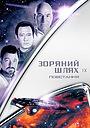 Фільм «Зоряний шлях: Повстання» (1998)