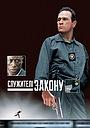 Фільм «Служителі закону» (1998)
