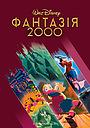 Мультфільм «Фантазія 2000» (1999)