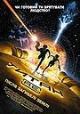Мультфільм «Титан після загибелі Землі» (2000)