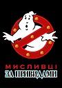 Серіал «Нові пригоди мисливців за привидами» (1997)