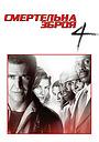 Фільм «Смертельна зброя 4» (1998)