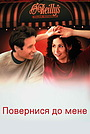 Фільм «Повертайся до мене» (2000)