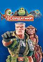 Фільм «Солдатики» (1998)
