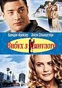 Фільм «Вибух з минулого» (1999)