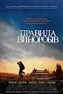 Фільм «Правила виноробів» (1999)
