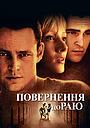 Фільм «Повернення до раю» (1998)