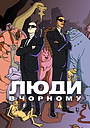 Серіал «Люди в чорному» (1997 – 2001)
