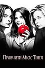Фільм «Провчити місіс Тінгл» (1999)
