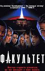 Фільм «Факультет» (1998)