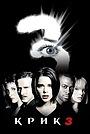Фільм «Крик 3» (2000)