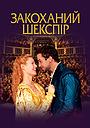 Фільм «Закоханий Шекспір» (1998)